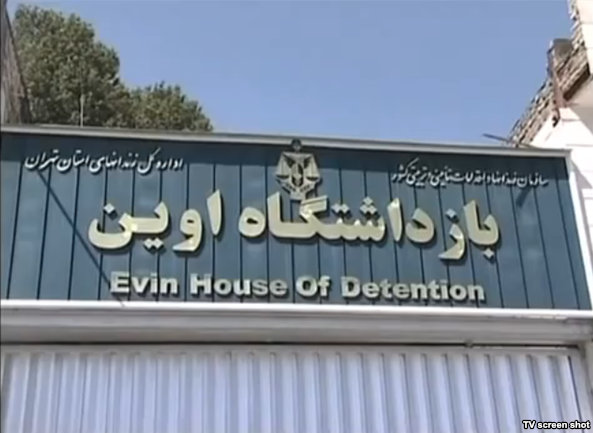 Evin Prison sign