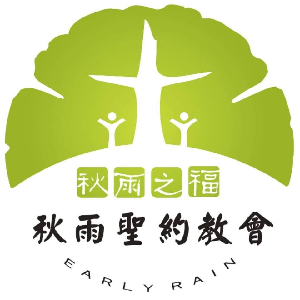 Early Rain Logo