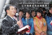 Shouwang church meeting in snow