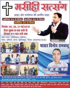 Postyer for Gospel Event