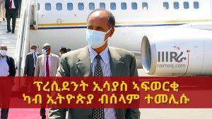 President Isaias Afwerki wearing face mask