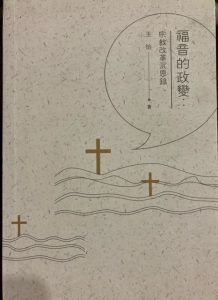 Cover of Transformation of the Gospel