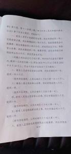 Li Juncai verdict document
